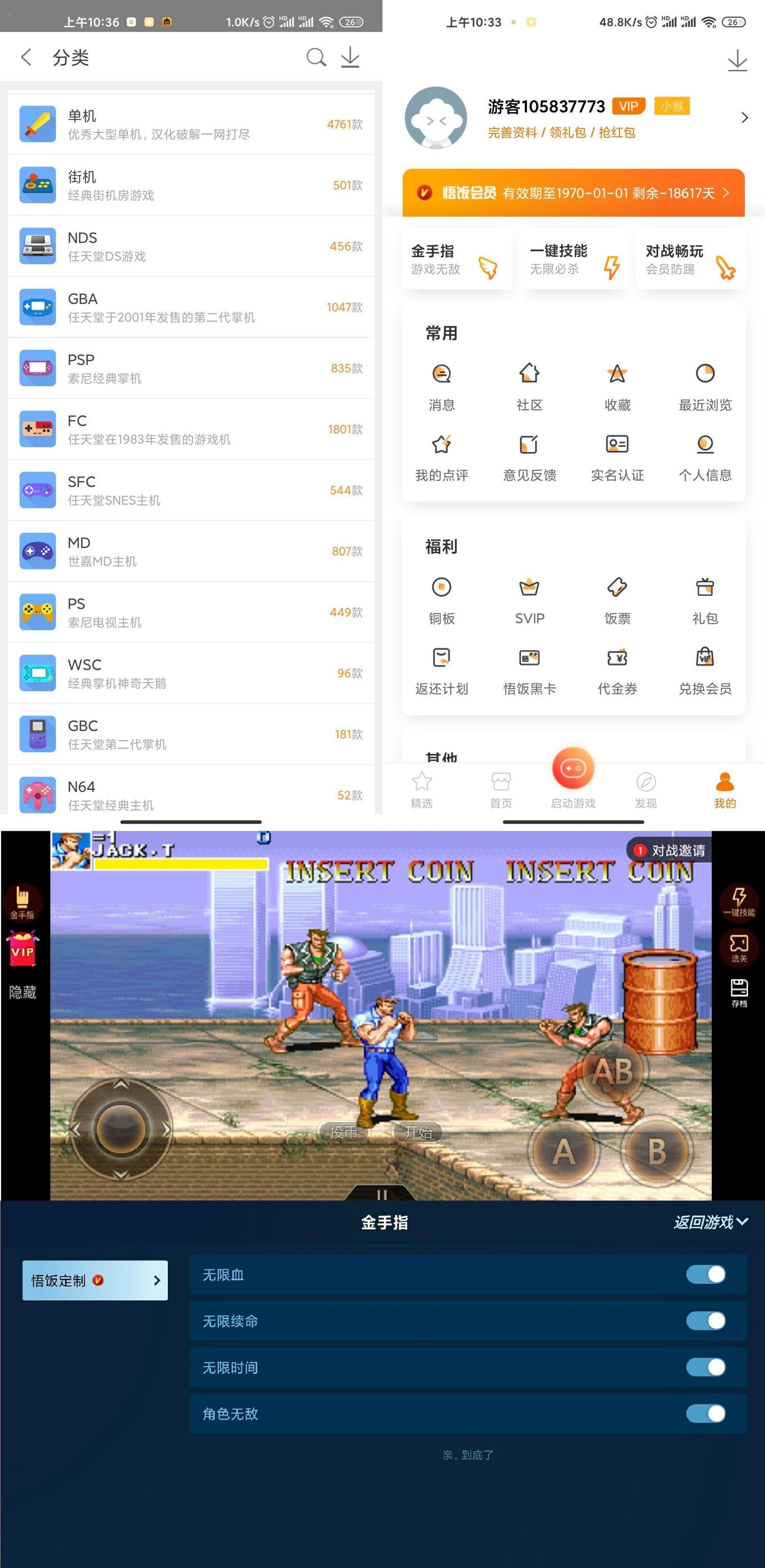 安卓悟饭游戏厅绿化版v4.7.4