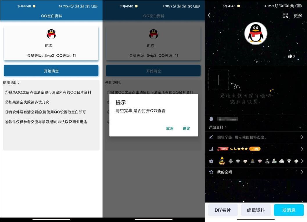 安卓QQ空白资料最新版v1.3