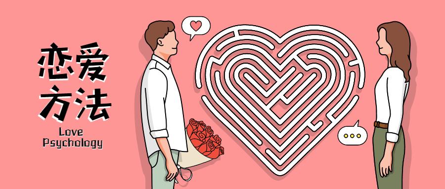 魅力男神系列之恋爱方法
