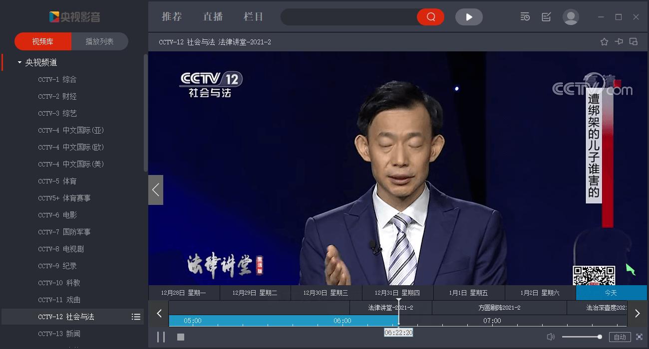 PC央视影音绿化版v4.6.7.1