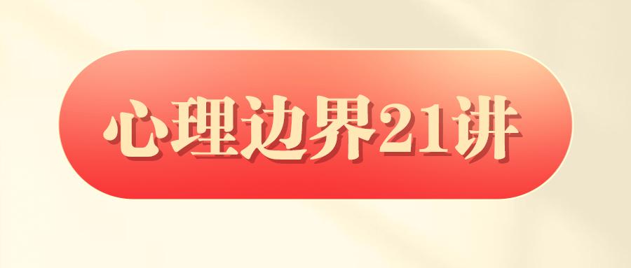 胡慎之:心理边界21讲系列教程