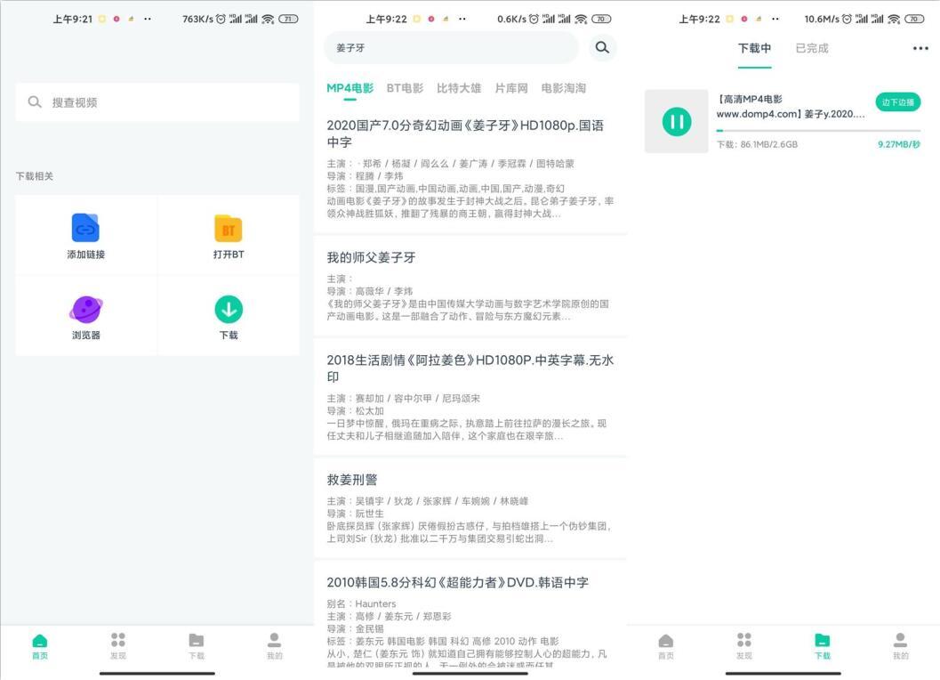 安卓下载神器绿化版v1.0.6
