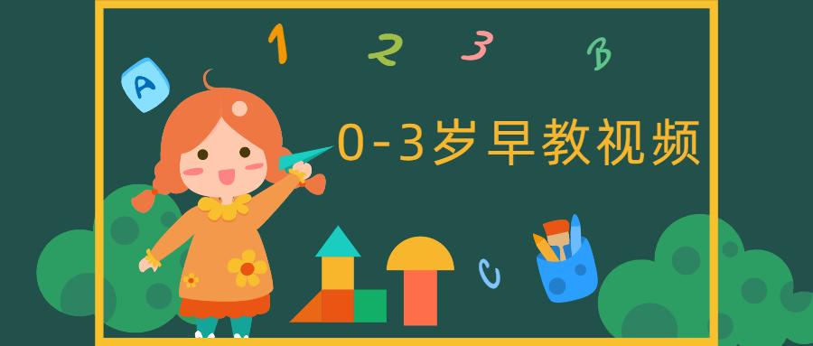 0-3岁早教中心互动游戏视频