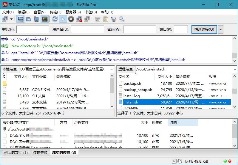 FileZilla PRO 专业版v3.52.0