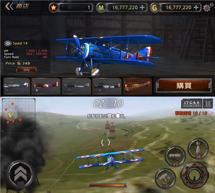 世界空战第三人称飞行游戏