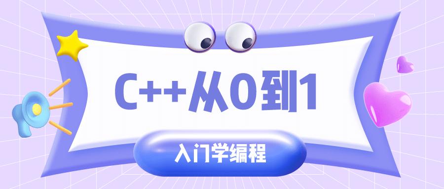 C++从0到1入门学编程教程