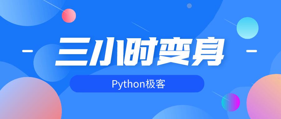 三小时变身python极客系列教程