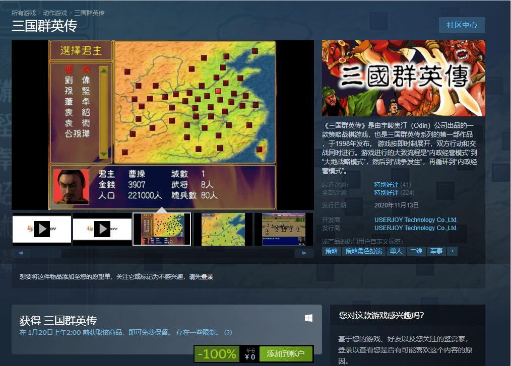 Steam免费喜+1 三国群英传