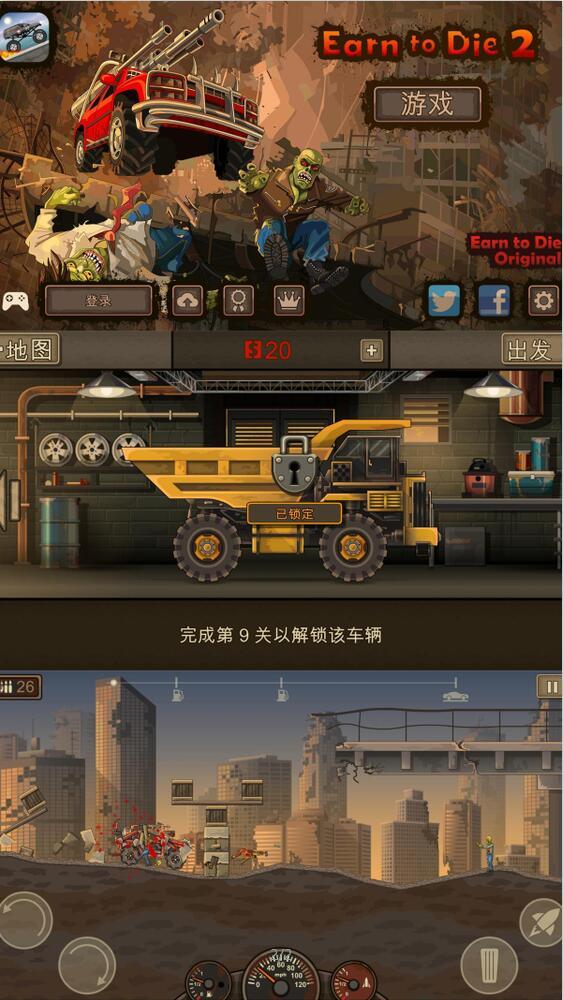 死亡战车2打僵尸游戏