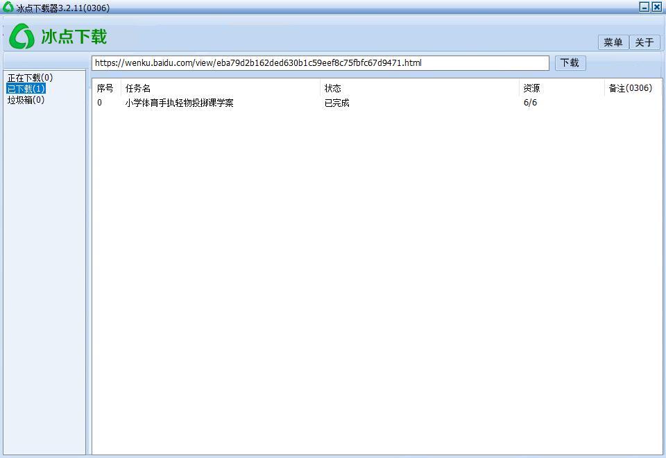 冰点文库下载器绿色版v3.2.15