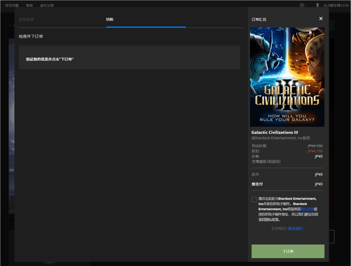 Epic免费喜+1《银河文明3》游戏