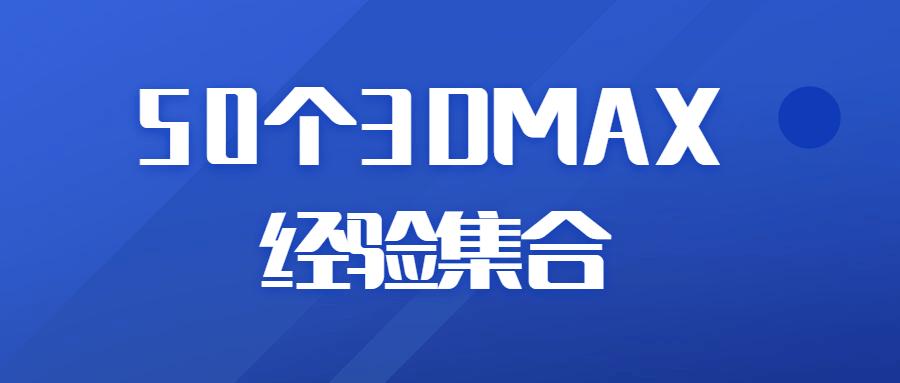 50个3DMAX经验集合系列教程