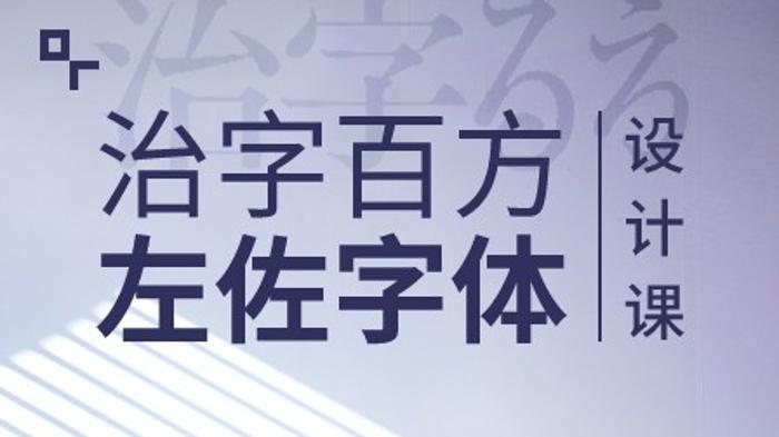 治字百方—左佐字体设计课系列教程