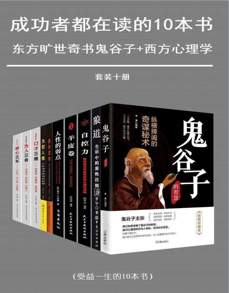 成功套装:成功者都在读的十本书