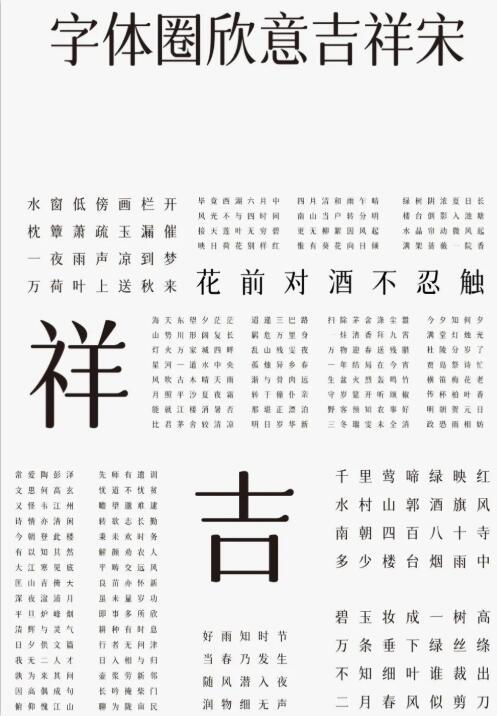 2021年最新免费的商用字体
