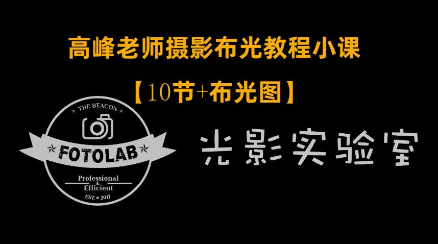 高峰老师摄影专业布光教程