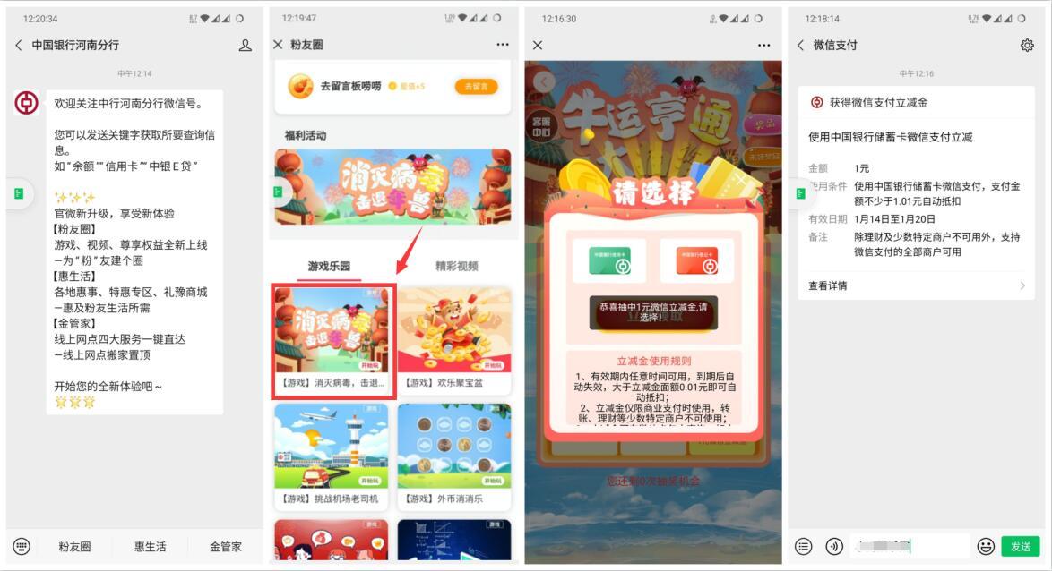 中国银行老用户抽微信立减金活动