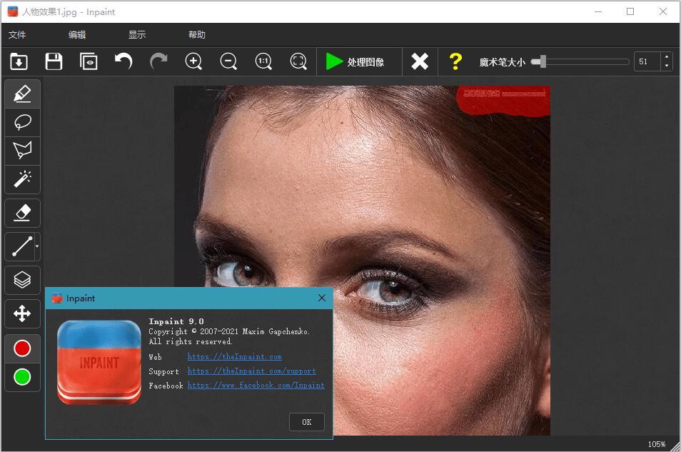 图片去水印Inpaint单文件v9.0