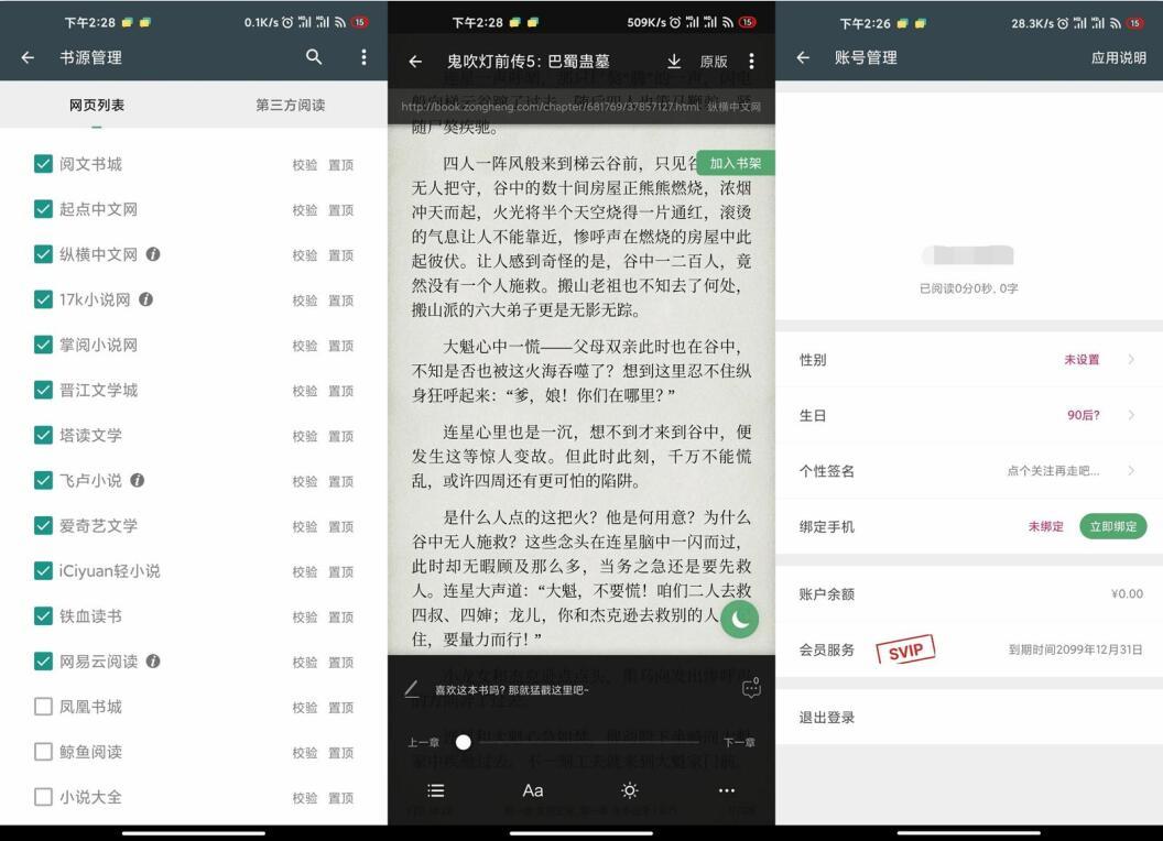 安卓搜书大师绿化版v22.6