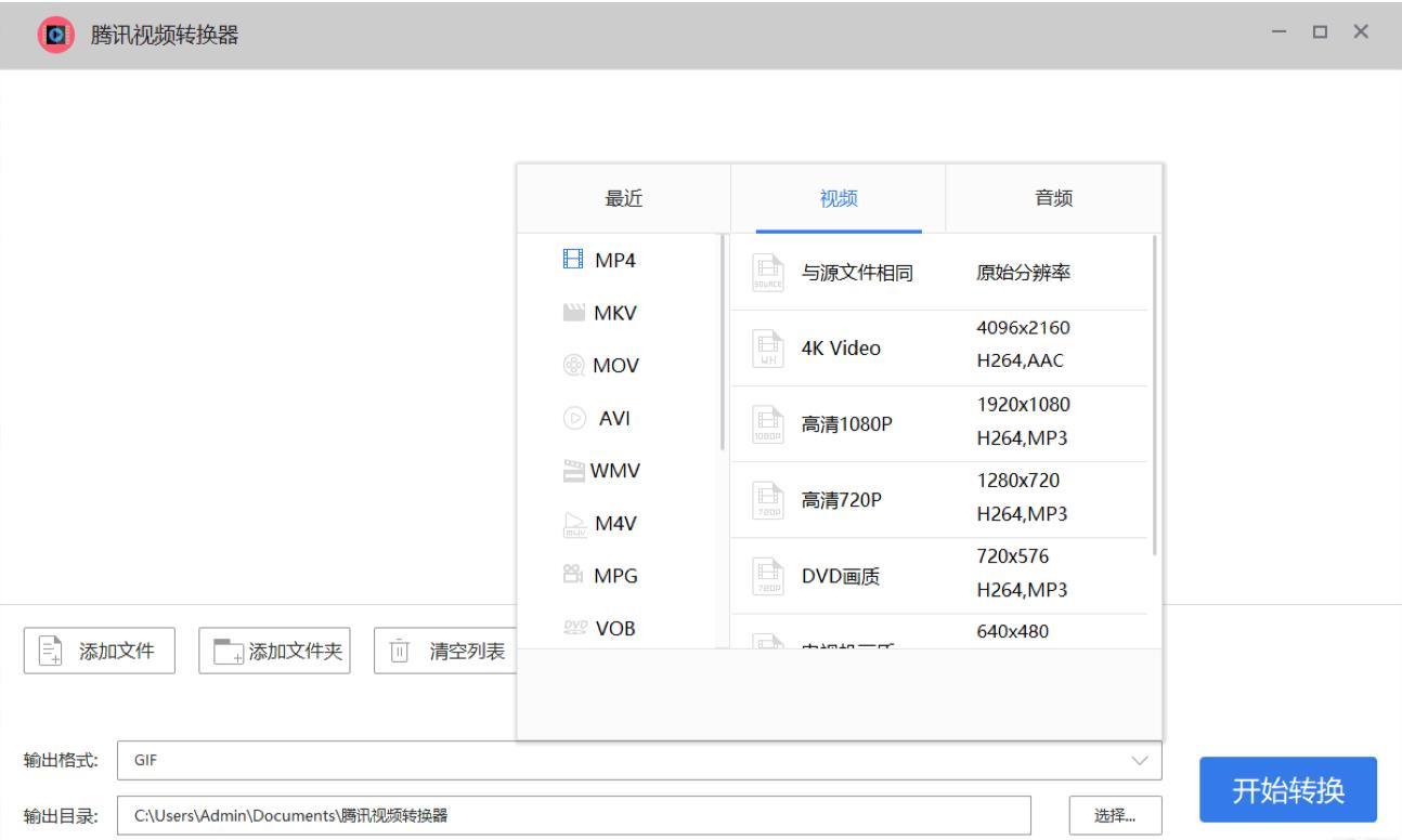 最新腾讯视频QLV转换器无版本