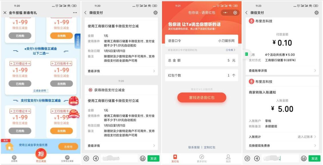 四川工行卡领5元微信零钱活动