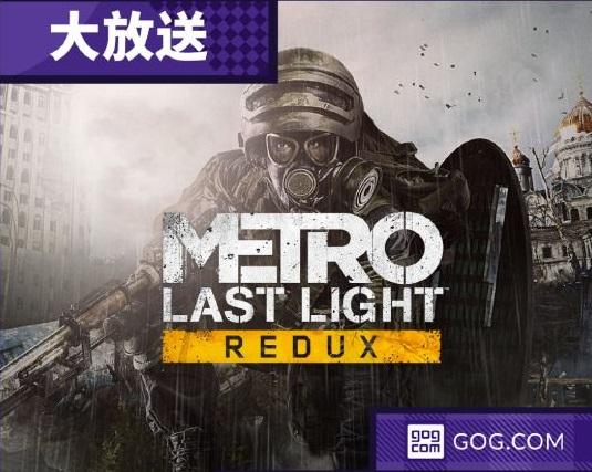 GOG喜+1《地铁:最后的曙光》游戏