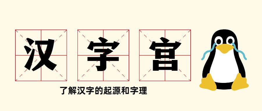 大型电视艺术教学片《汉字宫》