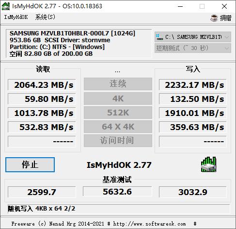 硬盘测试IsMyHdOK v2.77