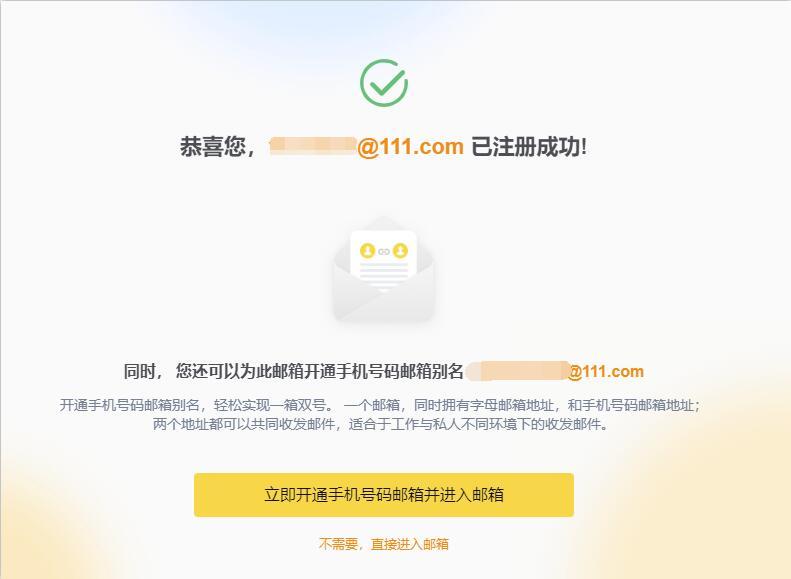 完美世界111邮箱开放注册详情