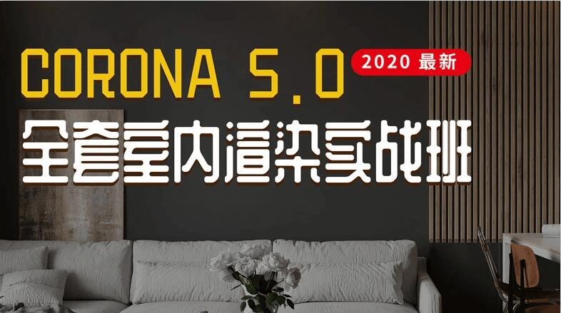 Corona5.0全套室内渲染实战教程