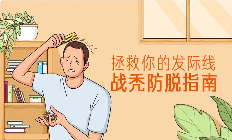 拯救你的发际线:战秃防脱指南
