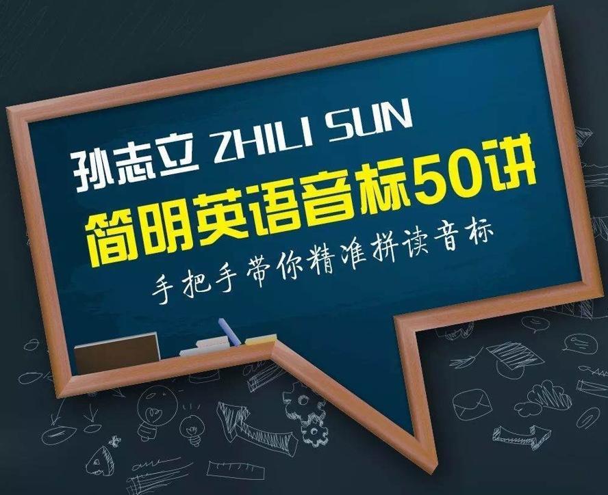 孙志立简明英语音标50讲教程