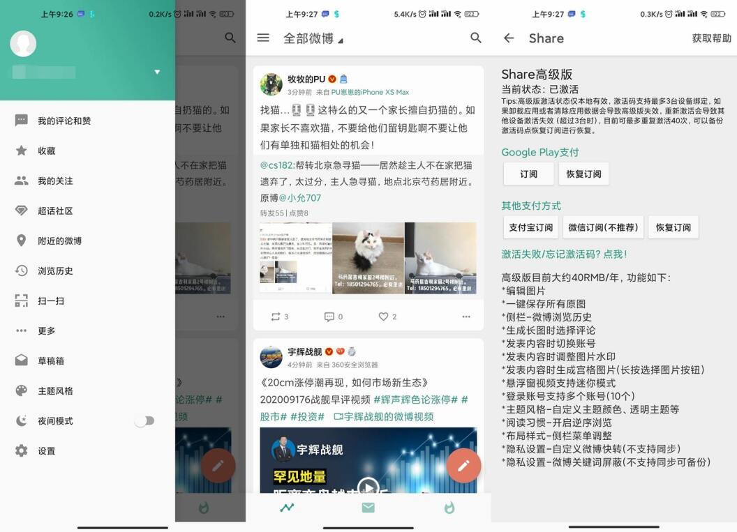 Share第三方微博v3.8.1