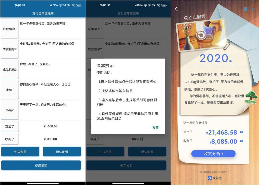 安卓支付宝年度账单生成v1.0