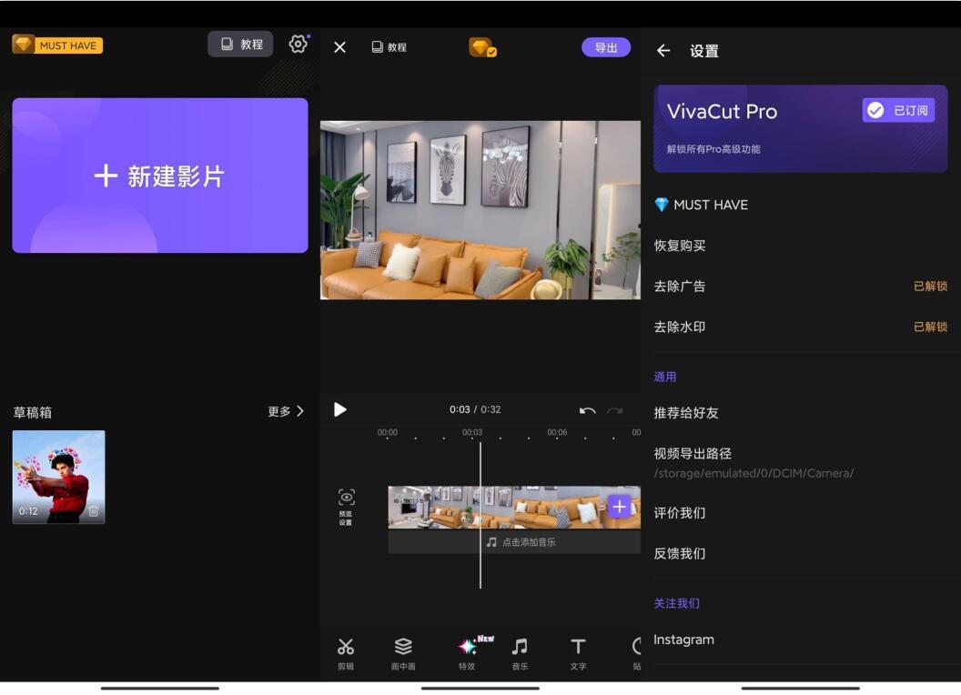 安卓VivaCut高级版v2.0.1