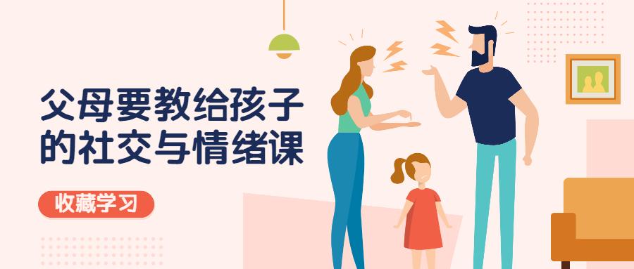 父母教给孩子的社交与情绪教程