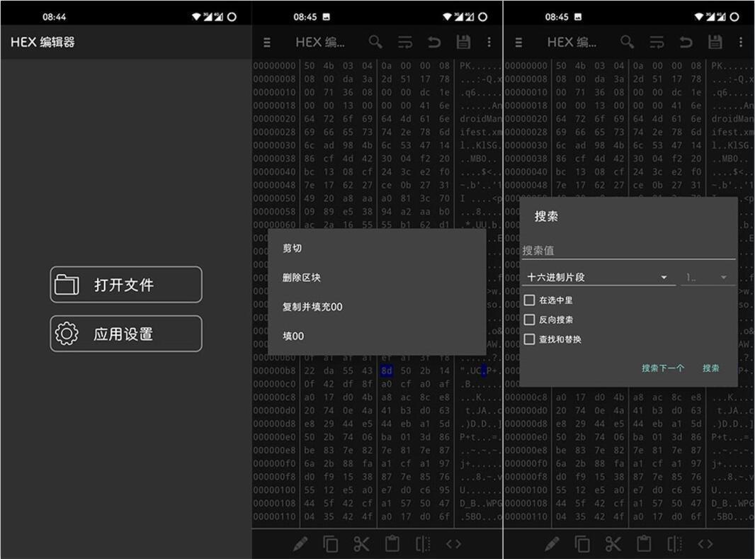 安卓Hex Editor汉化版v2.8.3