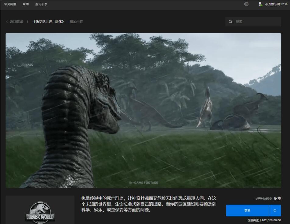 Epic免费喜+1《侏罗纪世界》游戏