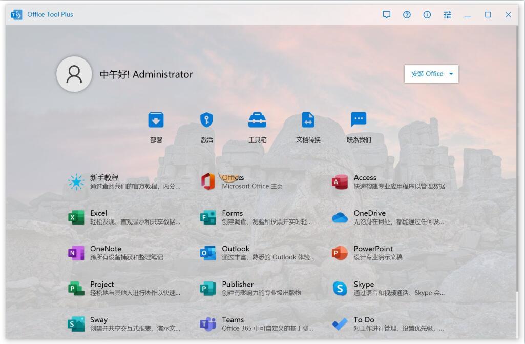 Officev8.1.3.2安装激活一条龙
