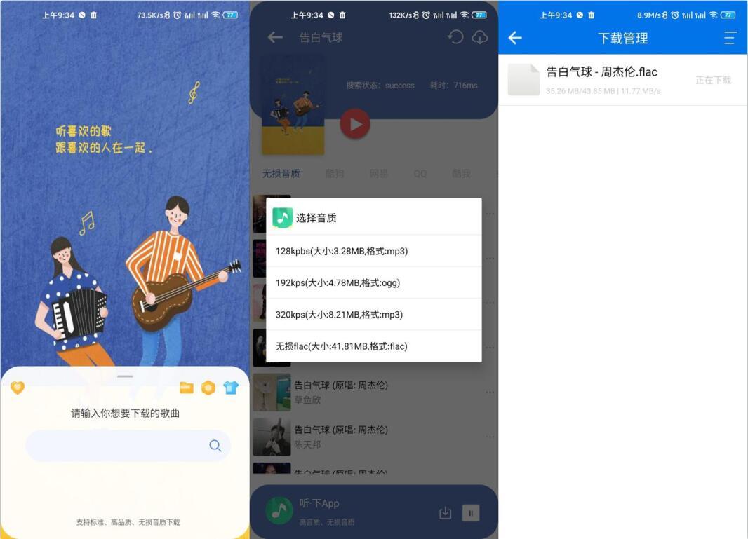 安卓听下免VIP无损音乐v1.3.3
