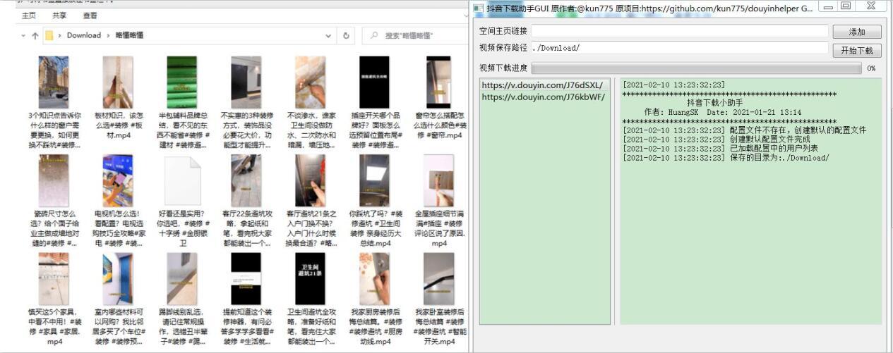 PC抖音主页视频批量下载GUI版