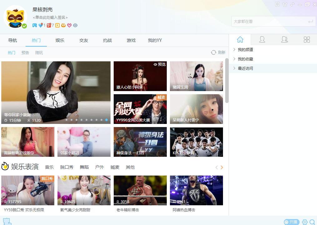 YY语音去广告绿色清爽v8.68.0.0
