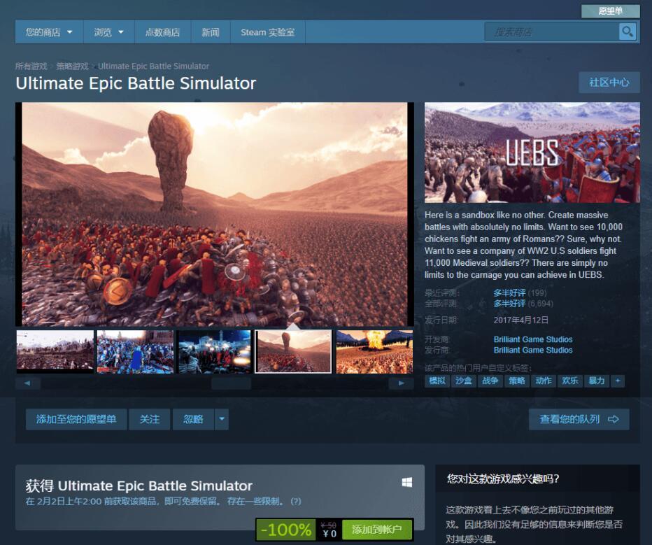 Steam免费喜+1 史诗战争模拟器