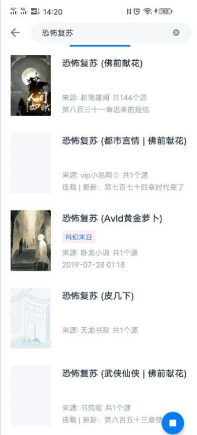 皮皮阅读搜索功能强清爽版
