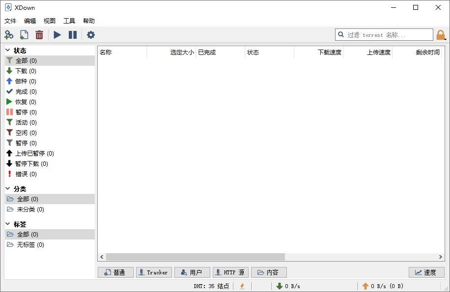 Xdown多功能下载绿色版v2.0.1.5