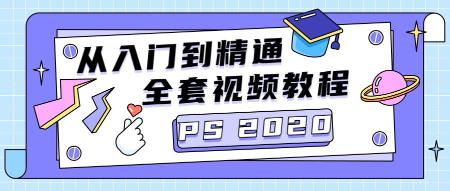 2020零基础快速掌握PS基础教程