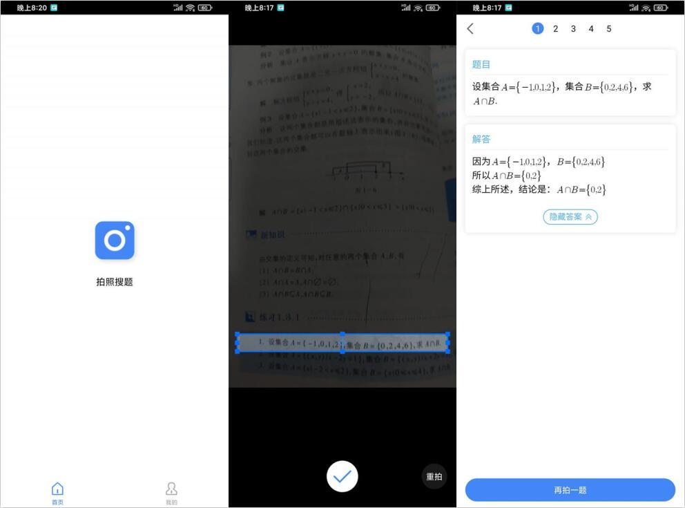 安卓作业帮极精简版v7.1.5