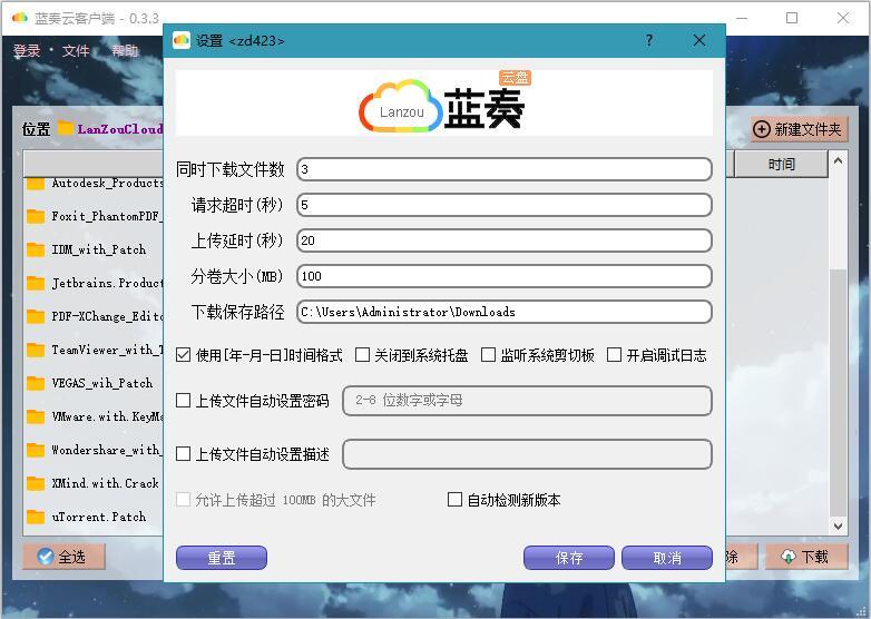 蓝奏云客户端第三方管理v0.3.7