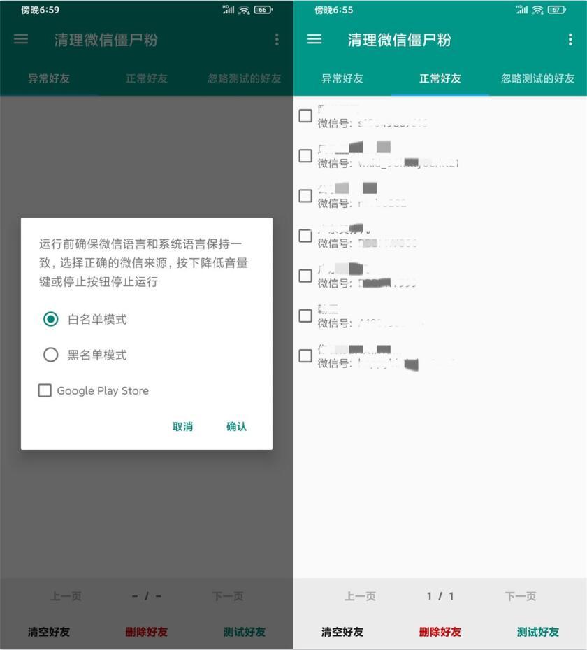 安卓微信清理僵尸粉软件v8.2.1