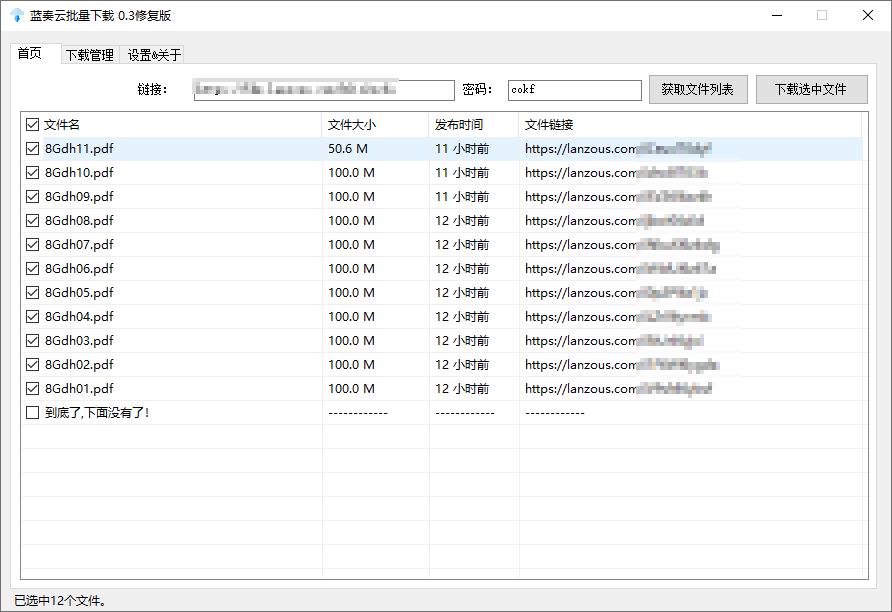 蓝奏云批量下载修复版v0.3